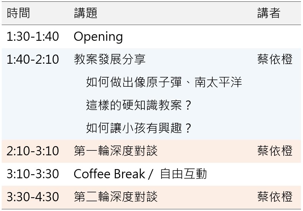 schedule_20180325p_dmc